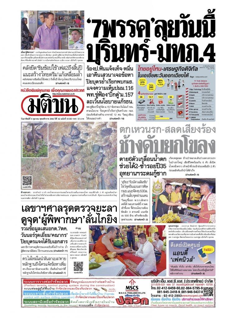 หนังสือพิมพ์มติชน วันอาทิตย์ที่ 6 ตุลาคม พ.ศ.2562