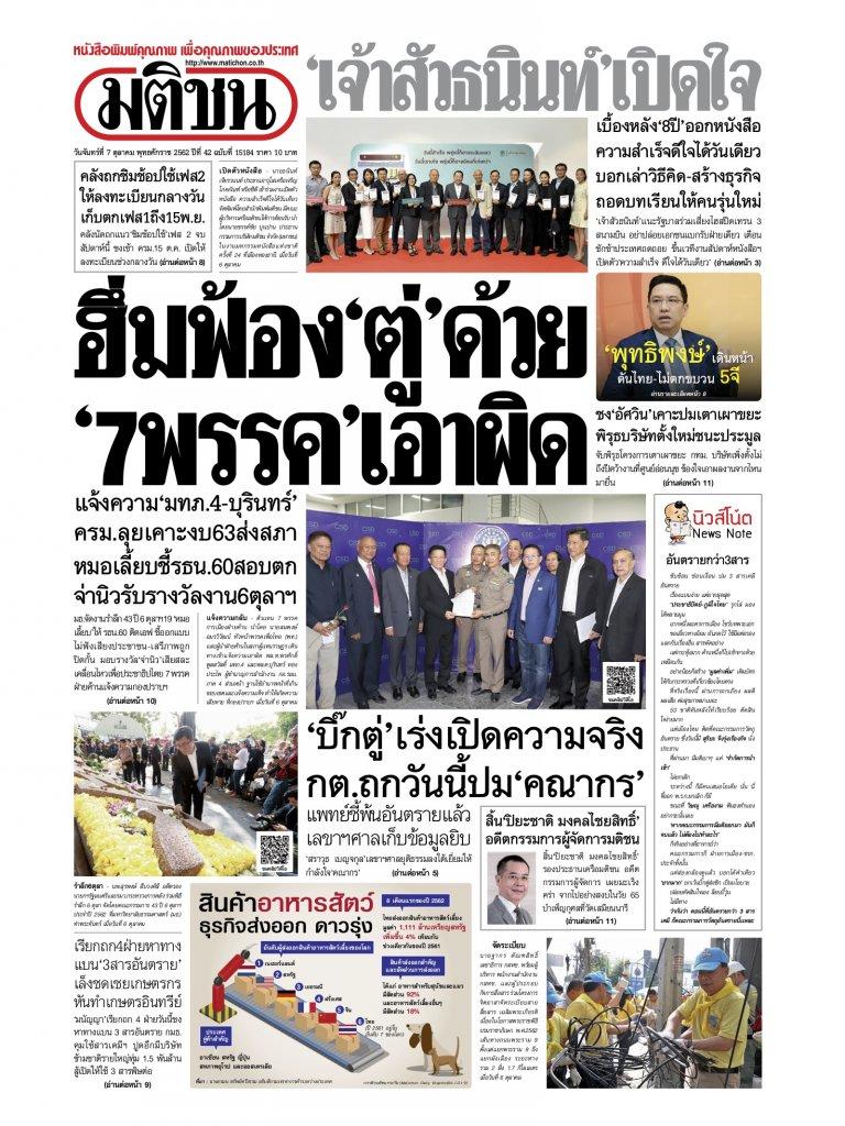 หนังสือพิมพ์มติชน วันจันทร์ที่ 7 ตุลาคม พ.ศ.2562