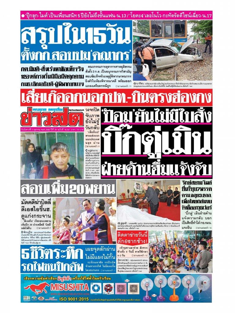 หนังสือพิมพ์ข่าวสด วันอังคารที่ 8 ตุลาคม พ.ศ.2562