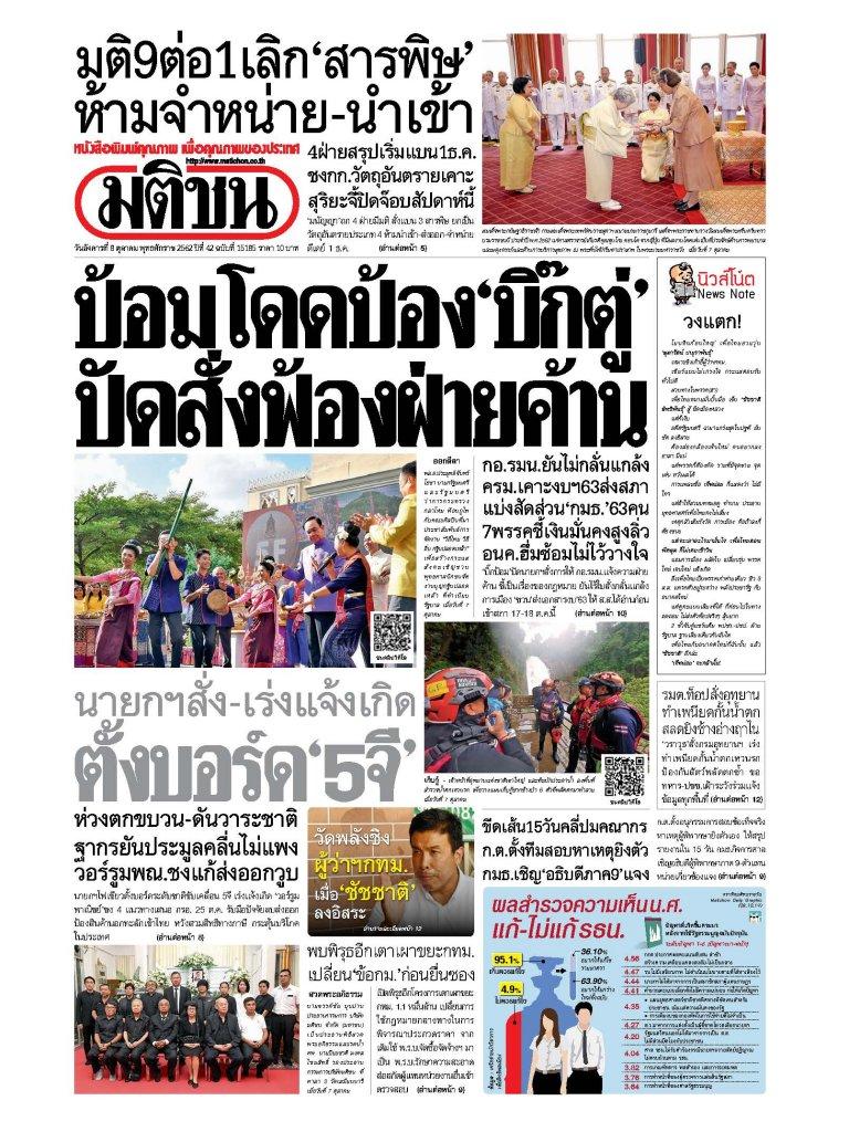 หนังสือพิมพ์มติชน วันอังคารที่ 8 ตุลาคม พ.ศ.2562