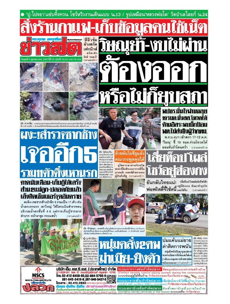 หนังสือพิมพ์ข่าวสด วันพุธที่ 9 ตุลาคม พ.ศ.2562