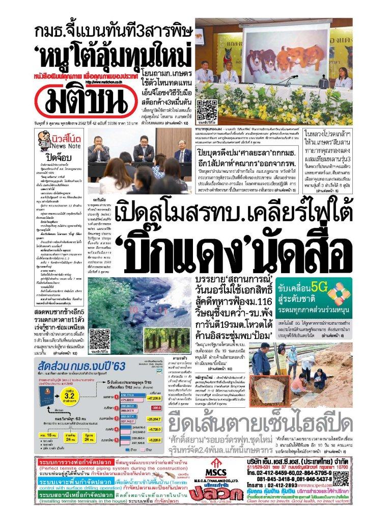 หนังสือพิมพ์มติชน วันพุธที่ 9 ตุลาคม พ.ศ.2562