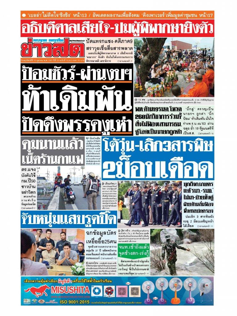 หนังสือพิมพ์ข่าวสด วันพฤหัสบดีที่ 10 ตุลาคม พ.ศ.2562