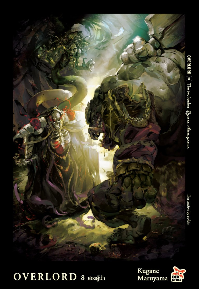 OVERLORD เล่ม 8 The two leaders สองผู้นำ