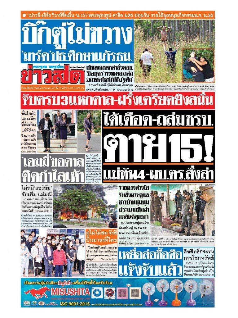 หนังสือพิมพ์ข่าวสด วันพฤหัสบดีที่ 7 พฤศจิกายน พ.ศ.2562