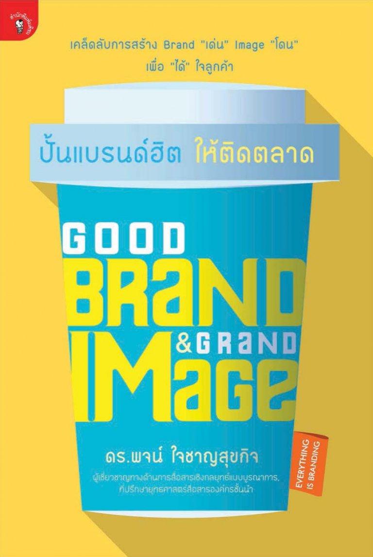 Good Brand and Grand Image ปั้นแบรนด์ฮิตให้ติดตลาด