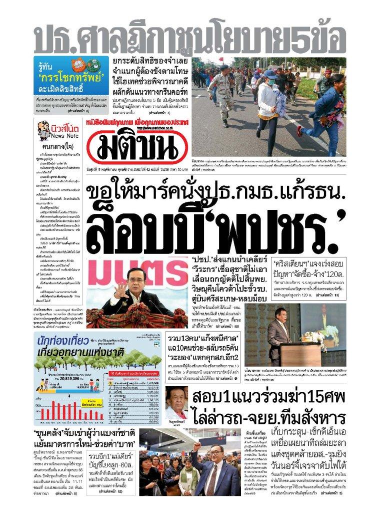 หนังสือพิมพ์มติชน วันศุกร์ที่ 8 พฤศจิกายน พ.ศ.2562
