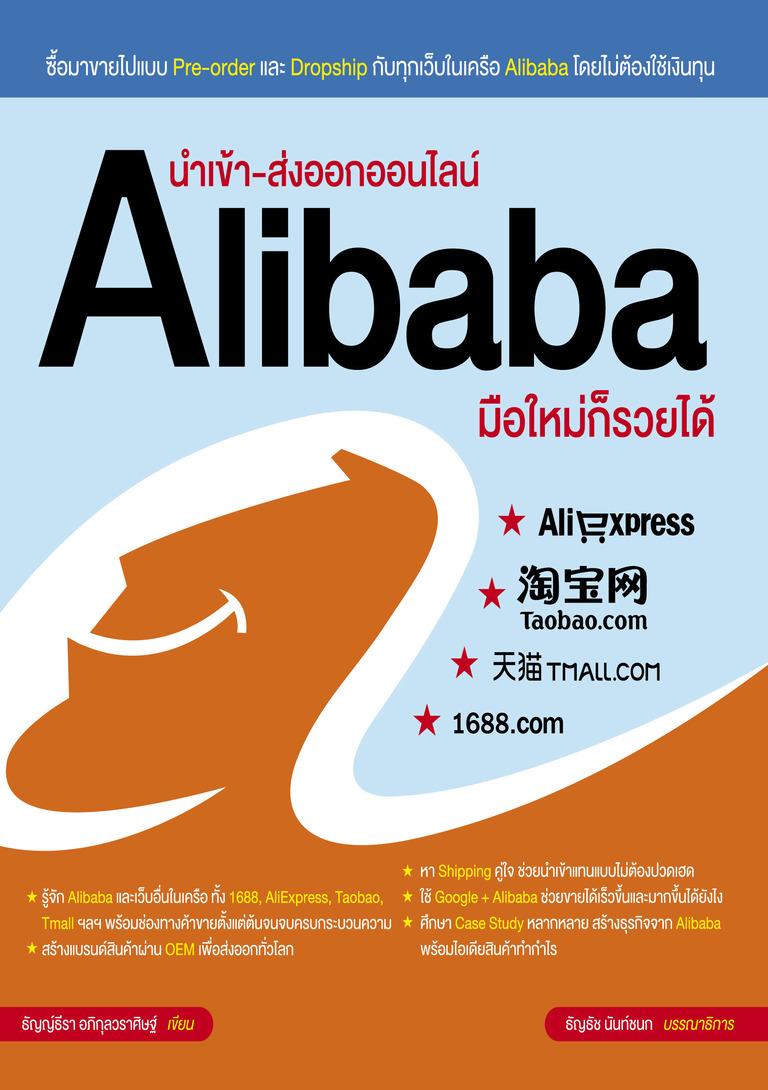 นำเข้า ส่งออกออนไลน์ Alibaba มือใหม่ก็รวยได้