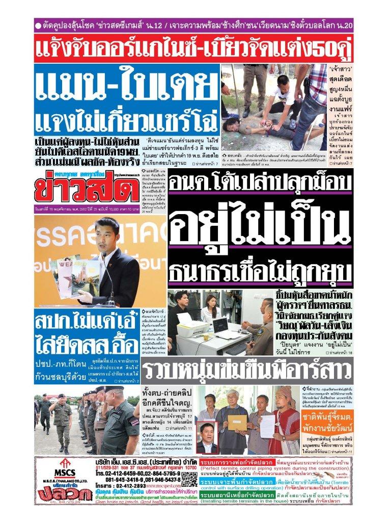 หนังสือพิมพ์ข่าวสด วันเสาร์ที่ 16 พฤศจิกายน พ.ศ.2562