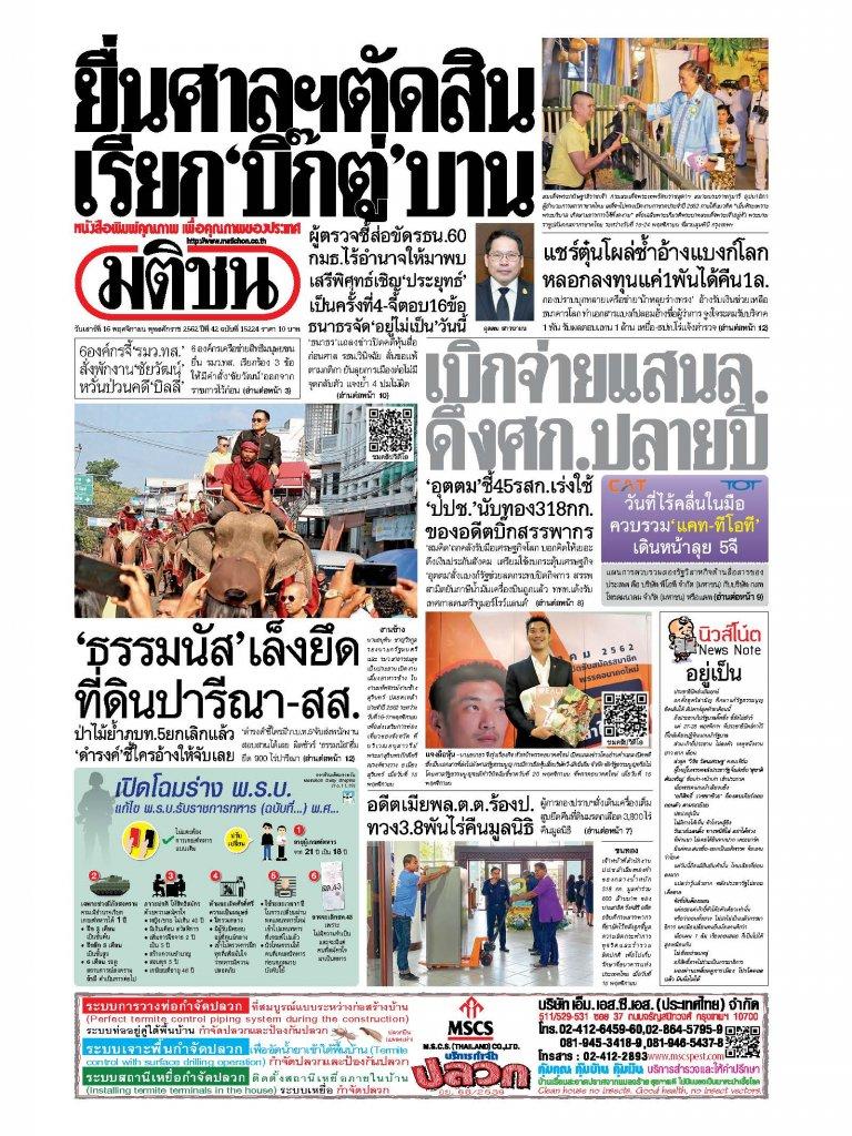 หนังสือพิมพ์มติชน วันเสาร์ที่ 16 พฤศจิกายน พ.ศ.2562