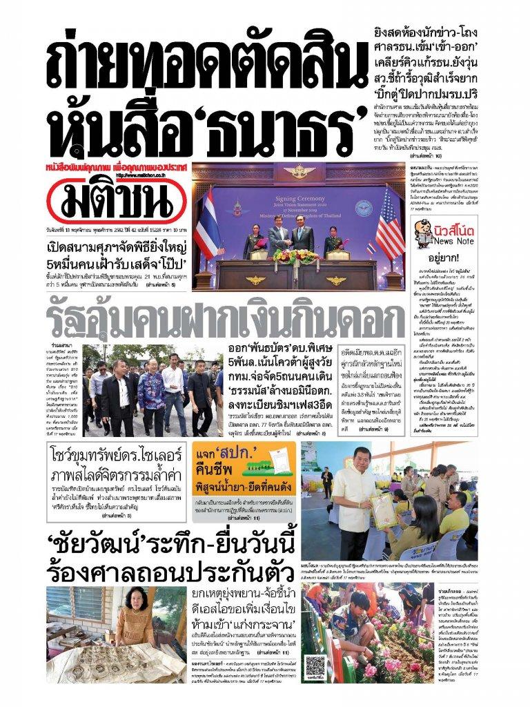 หนังสือพิมพ์มติชน วันจันทร์ที่ 18 พฤศจิกายน พ.ศ.2562