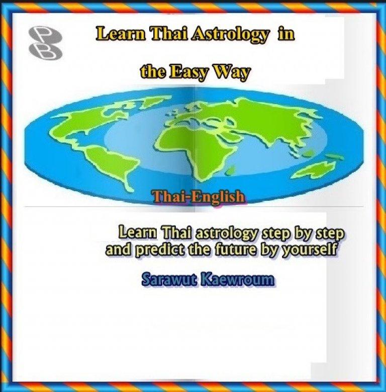 เรียนโหราศาสตร์ไทยพื้นฐาน ภาษาอังกฤษ-ไทย