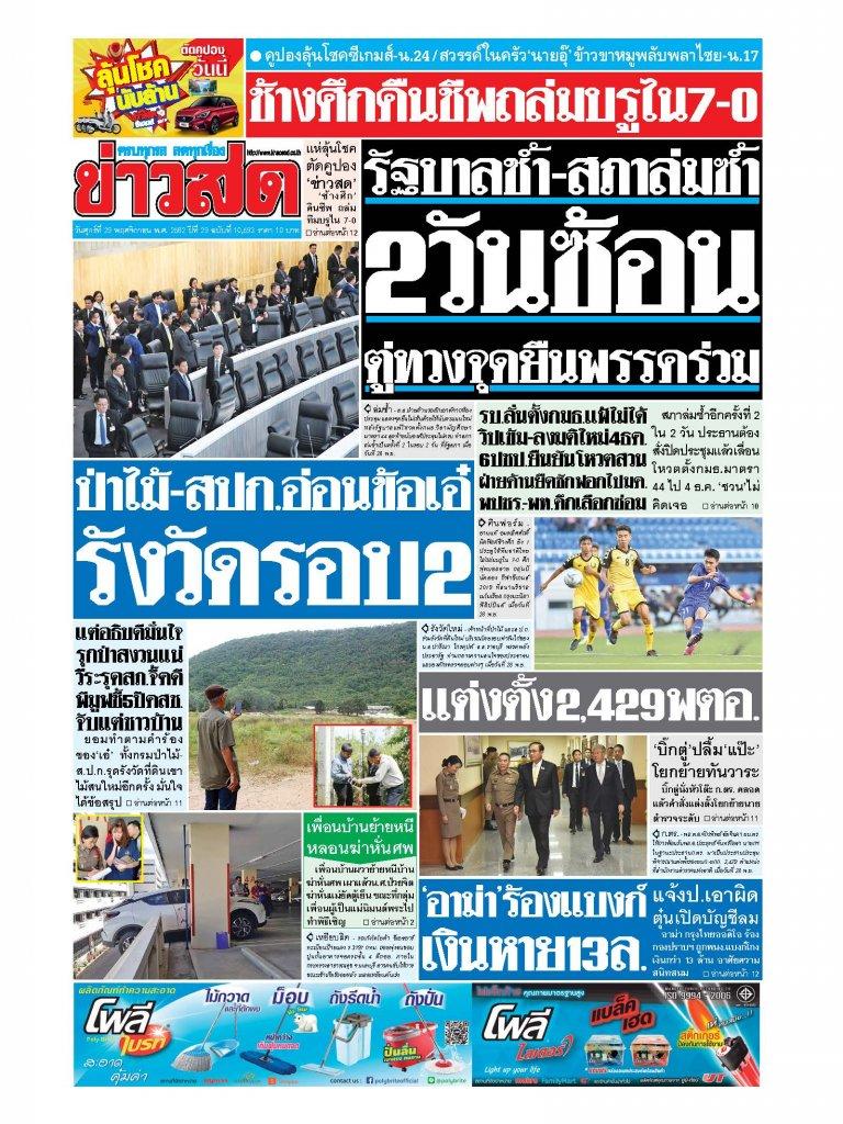 หนังสือพิมพ์ข่าวสด วันศุกร์ที่ 29 พฤศจิกายน พ.ศ.2562