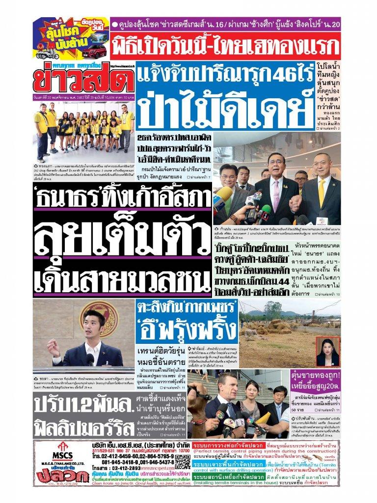 หนังสือพิมพ์ข่าวสด วันเสาร์ที่ 30 พฤศจิกายน พ.ศ.2562