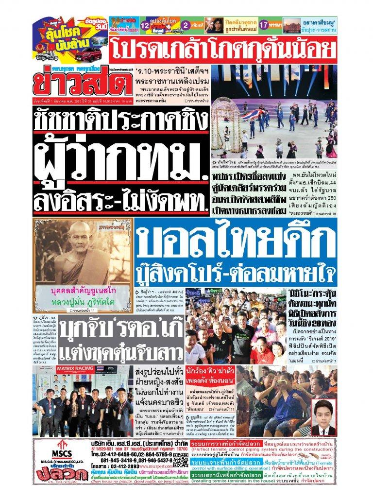 หนังสือพิมพ์ข่าวสด วันอาทิตย์ที่ 1 ธันวาคม พ.ศ.2562