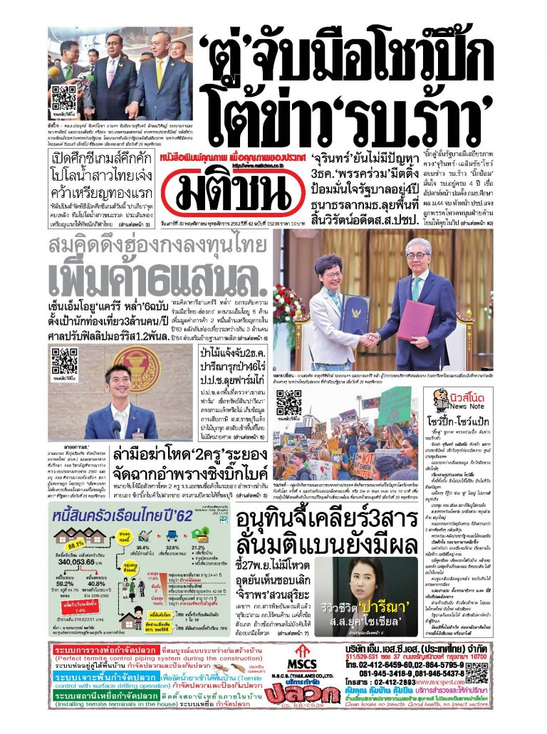 หนังสือพิมพ์มติชน วันเสาร์ที่ 30 พฤศจิกายน พ.ศ.2562