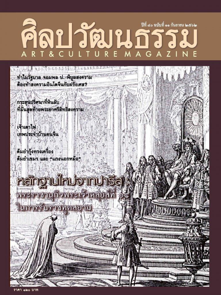 ศิลปวัฒนธรรม ปีที่ 40 ฉ.11