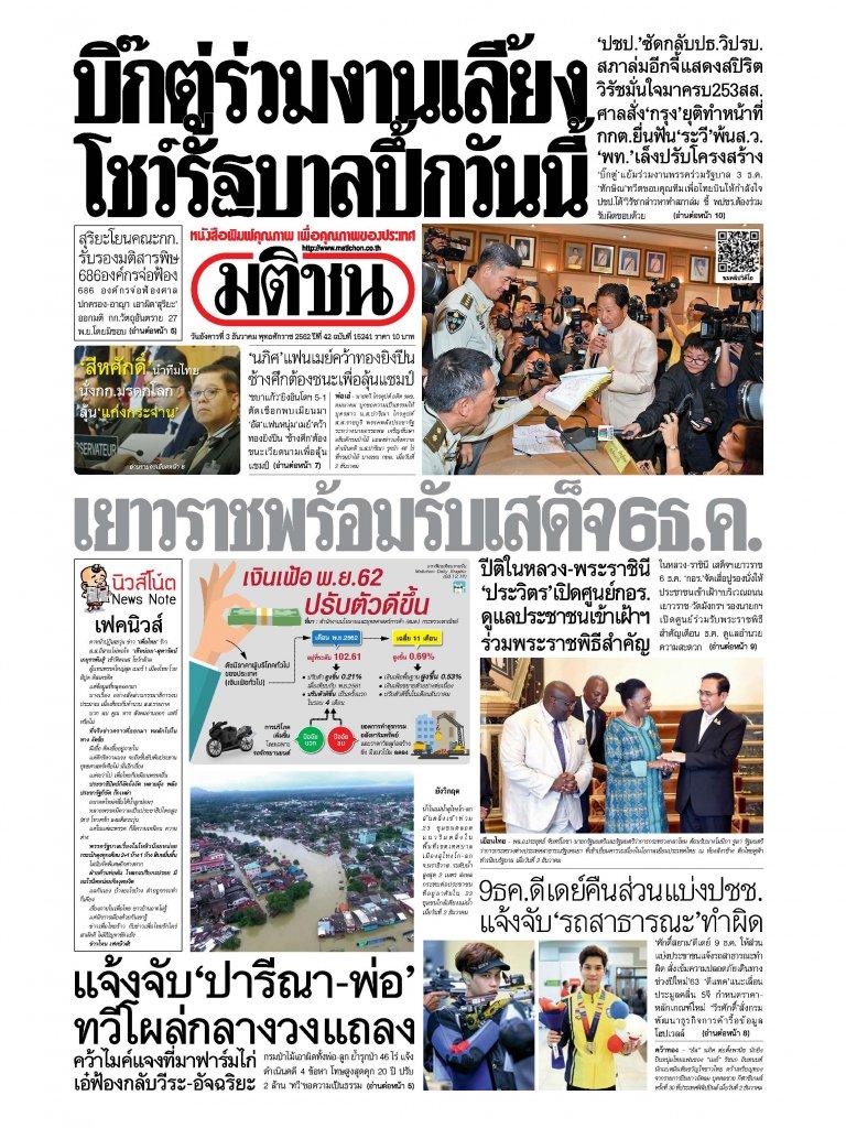 หนังสือพิมพ์มติชน วันอังคารที่ 3 ธันวาคม พ.ศ.2562
