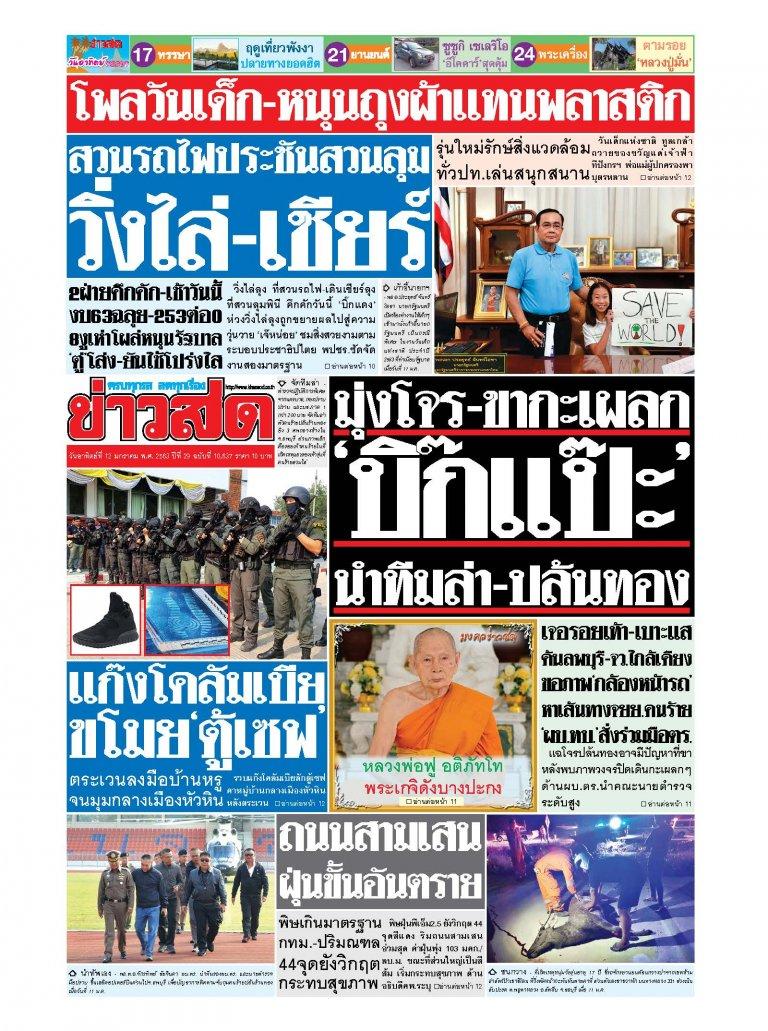 หนังสือพิมพ์ข่าวสด วันอาทิตย์ที่ 12 มกราคม พ.ศ.2563