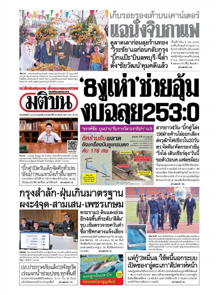 หนังสือพิมพ์มติชน วันอาทิตย์ที่ 12 มกราคม พ.ศ.2563