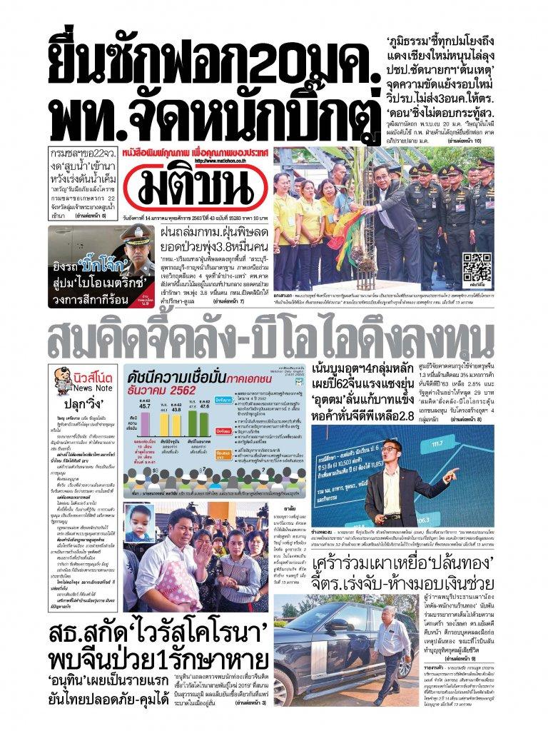 หนังสือพิมพ์มติชน วันอังคารที่ 14 มกราคม พ.ศ.2563