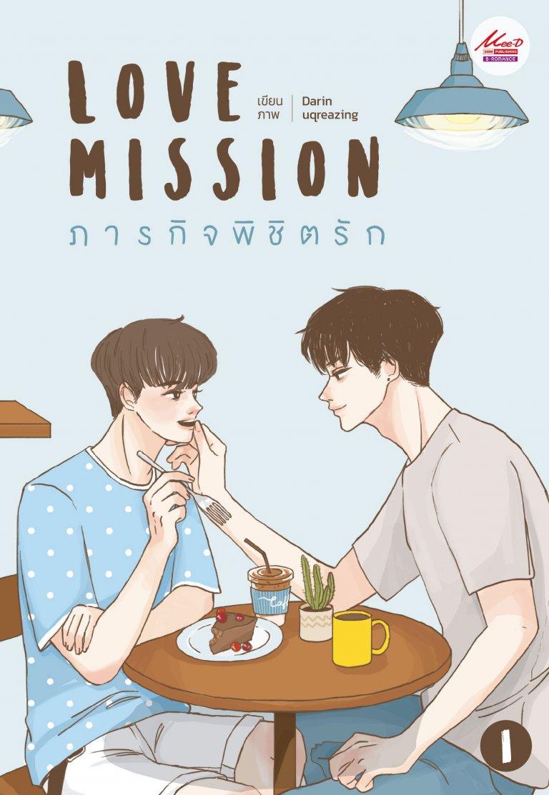 Love Mission ภารกิจพิชิตรัก เล่ม 1