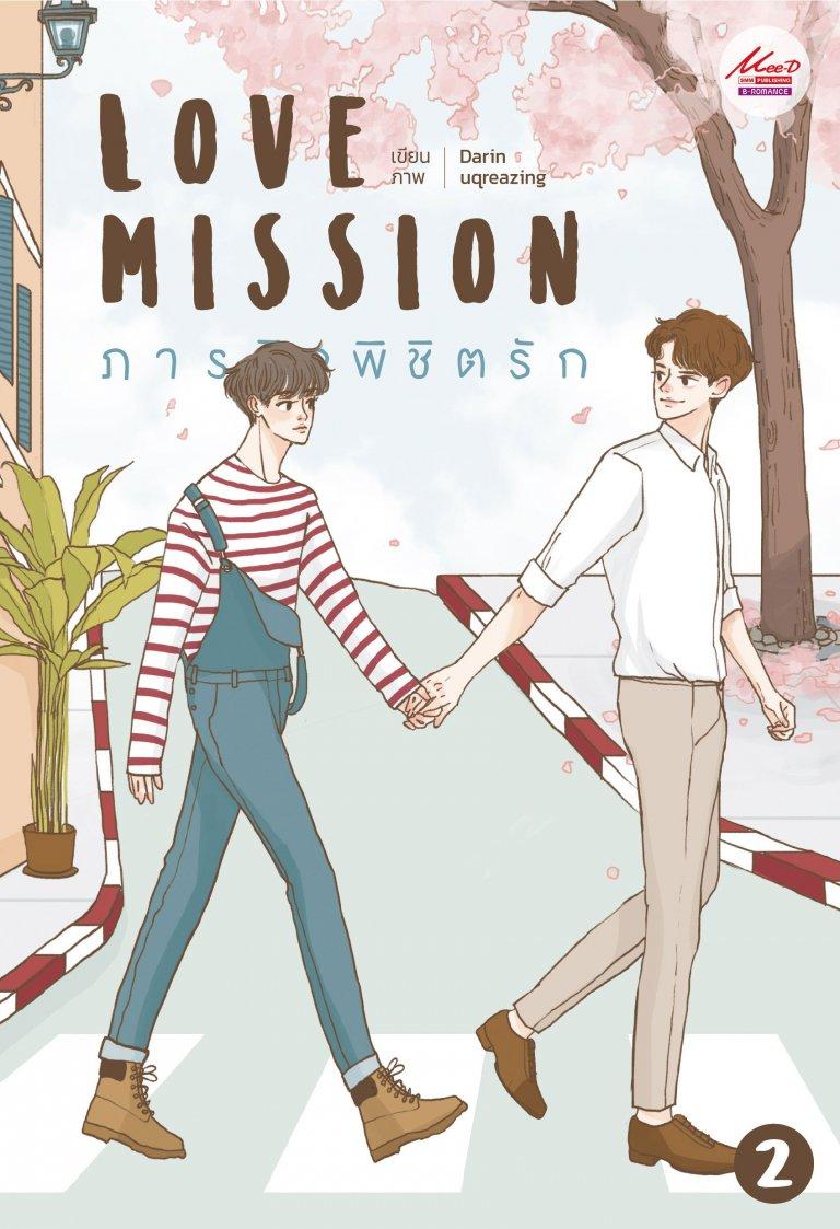 Love Mission ภารกิจพิชิตรัก เล่ม 2