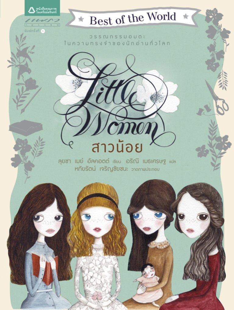สาวน้อย Little Women