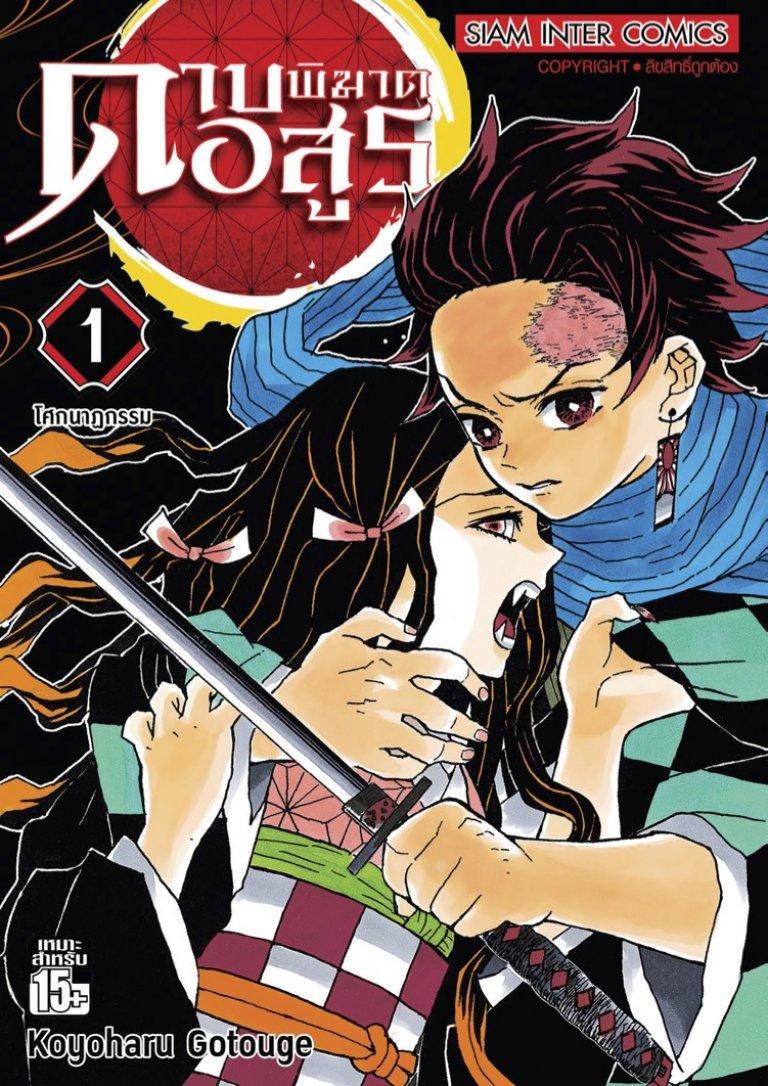 Kimetsu no Yaiba ดาบพิฆาตอสูร เล่ม 1