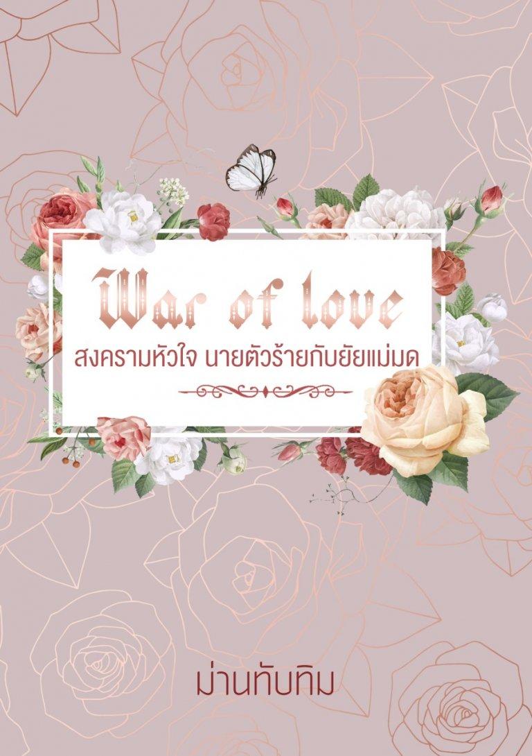 War of love สงครามหัวใจ นายตัวร้ายกับยัยแม่มด