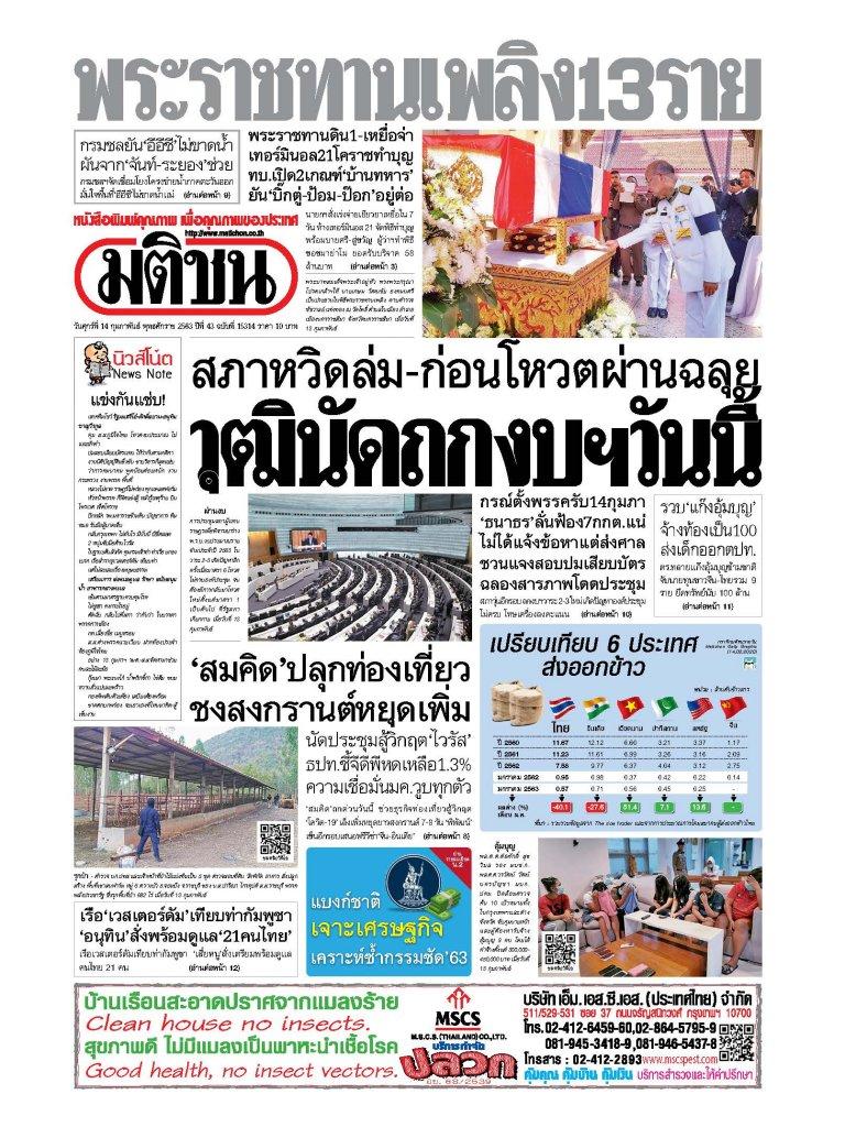หนังสือพิมพ์มติชน วันศุกร์ที่ 14 กุมภาพันธ์ พ.ศ.2563