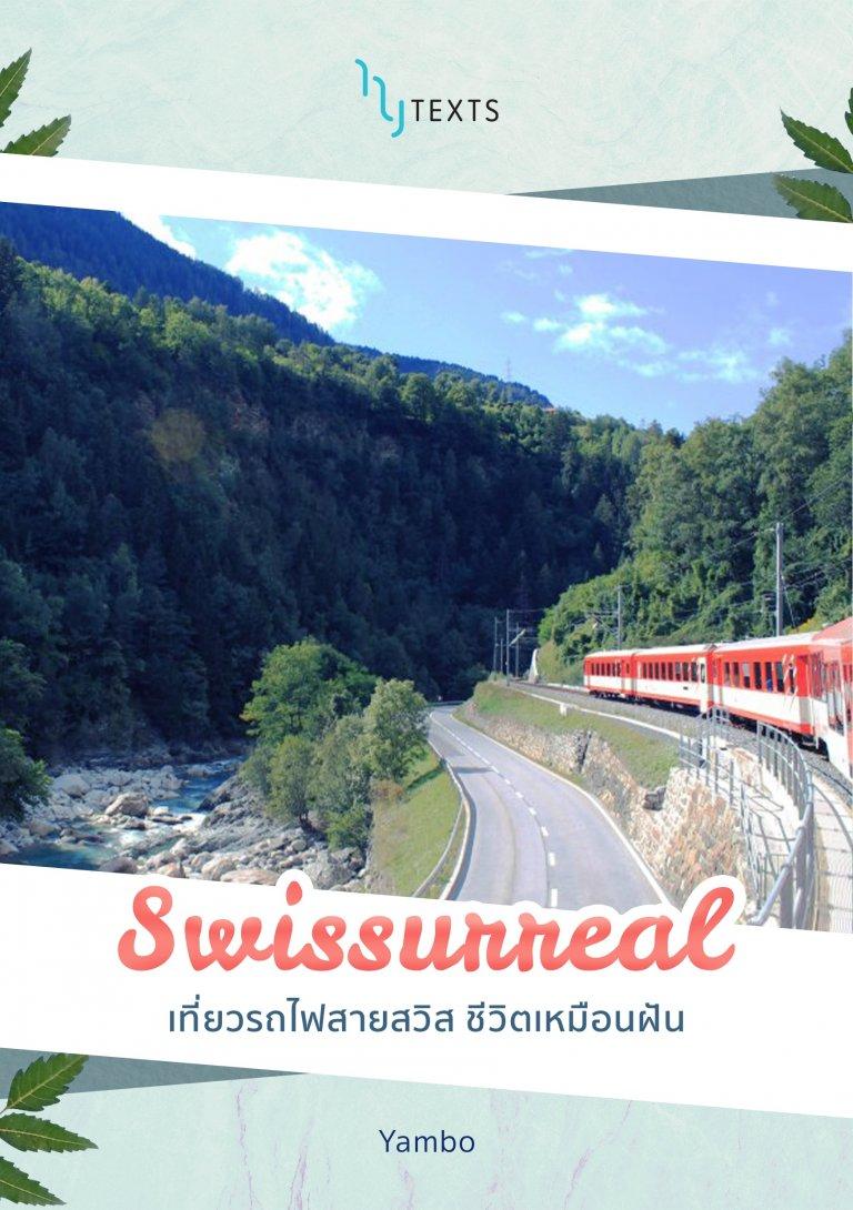 Swissurreal เที่ยวรถไฟสายสวิส ชีวิตเหมือนฝัน