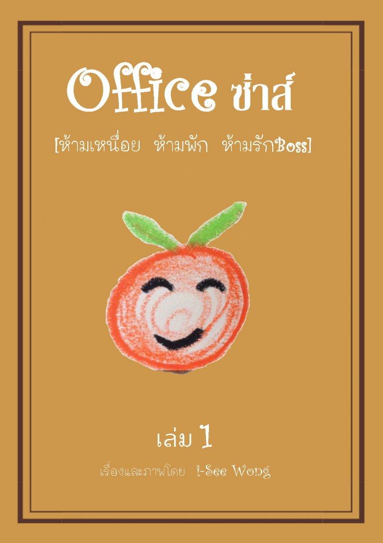 Office ซ่าส์