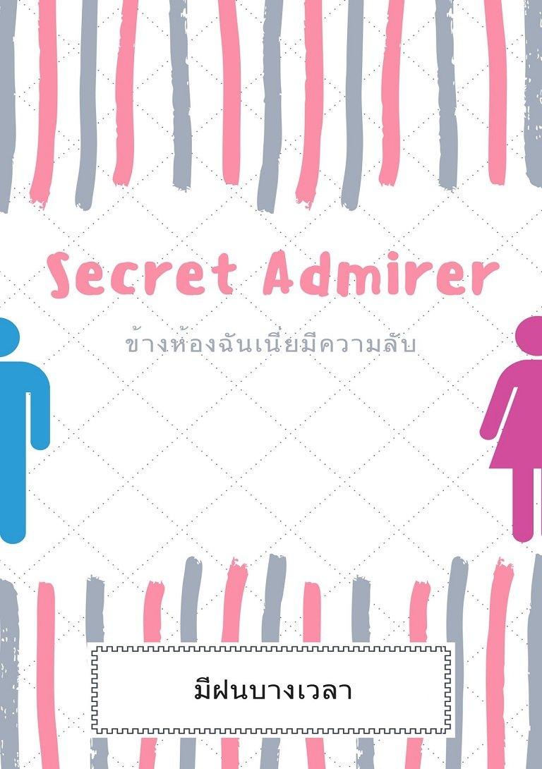 Secret Admirer ข้างห้องฉันเนี่ยมีความลับ (ePub)
