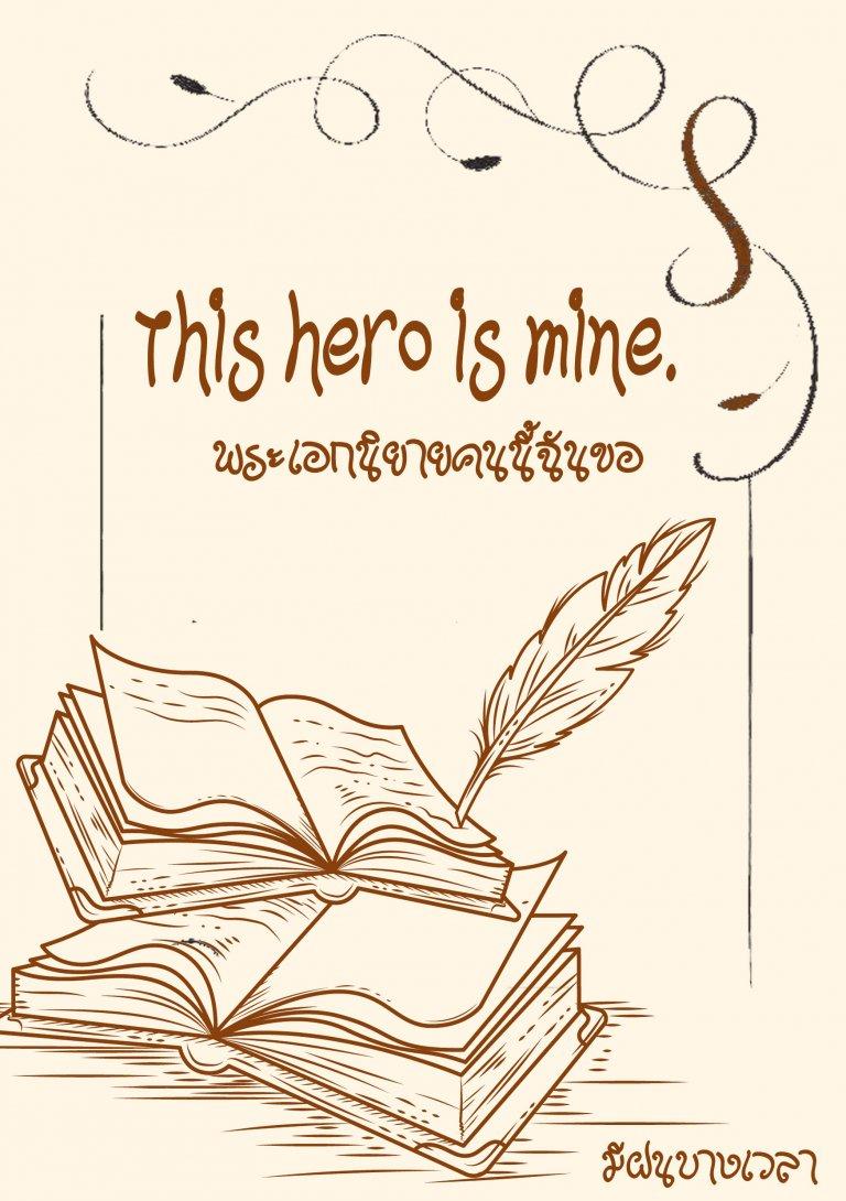 This hero is mine พระเอกนิยายคนนี้ฉันขอ (ePub)