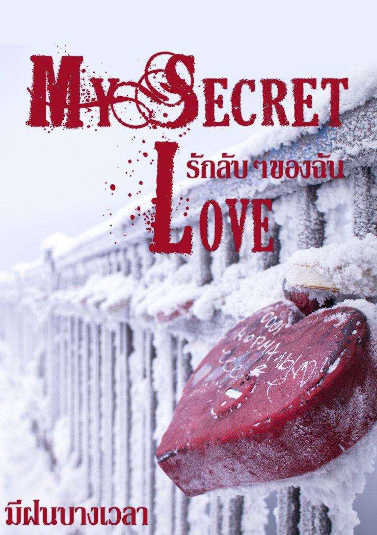 My Secret Love รักลับๆของฉัน (ePub)