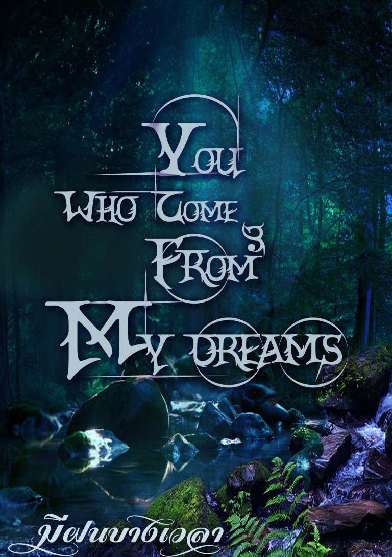 You who come from My Dreams (ePub)