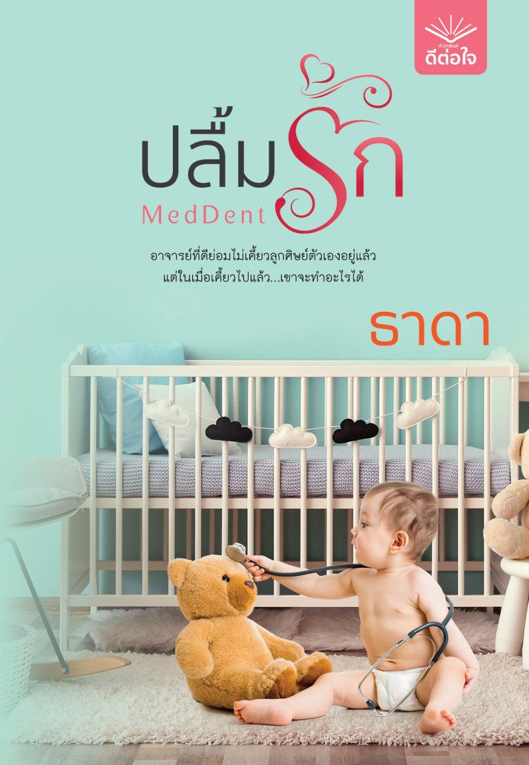 MedDent ปลื้มรัก (ePub)