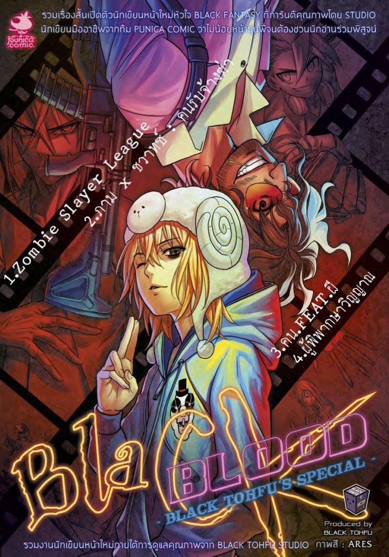 Black Blood 1 Black Tohfu Special