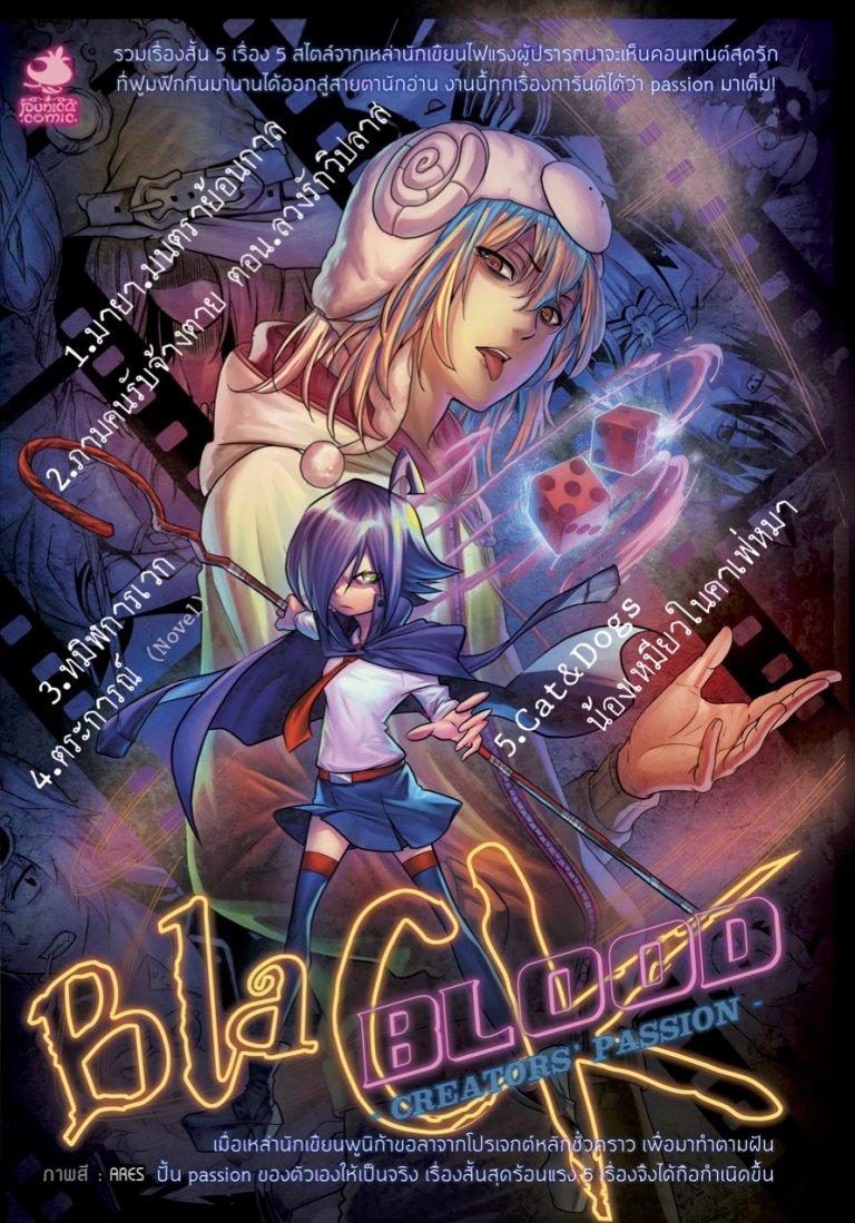 Black Blood 2 Creators Passion