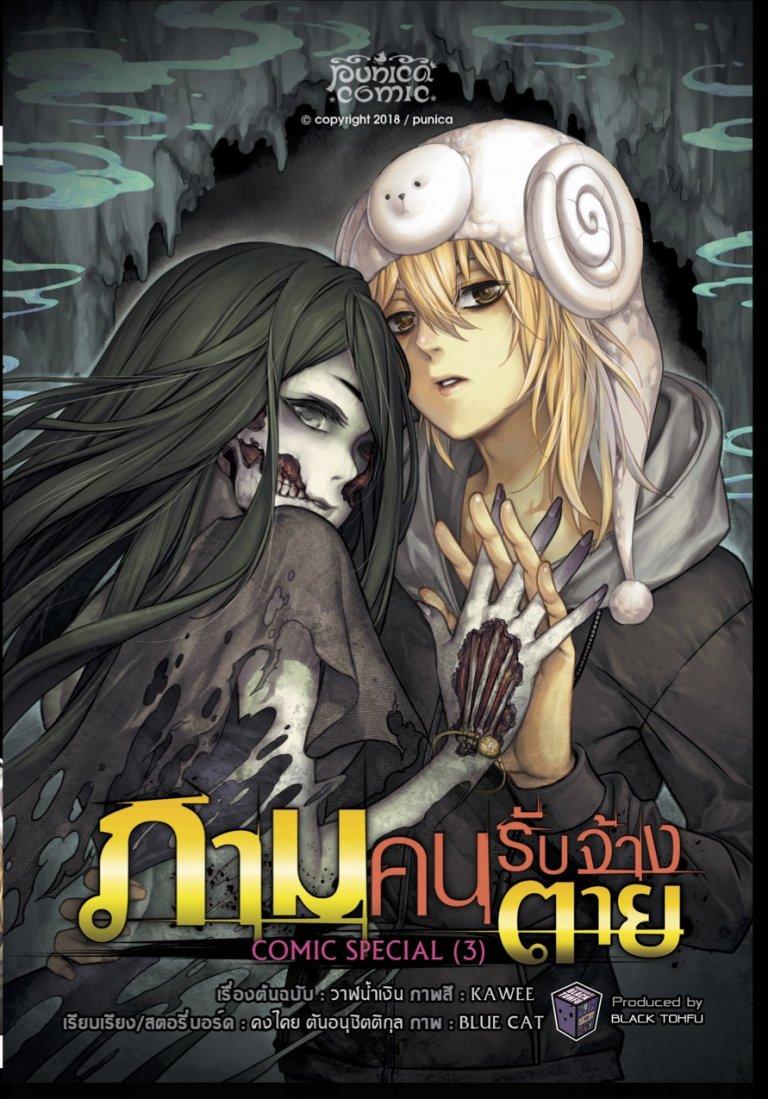 ภาม คนรับจ้างตาย Comic Special เล่ม 3