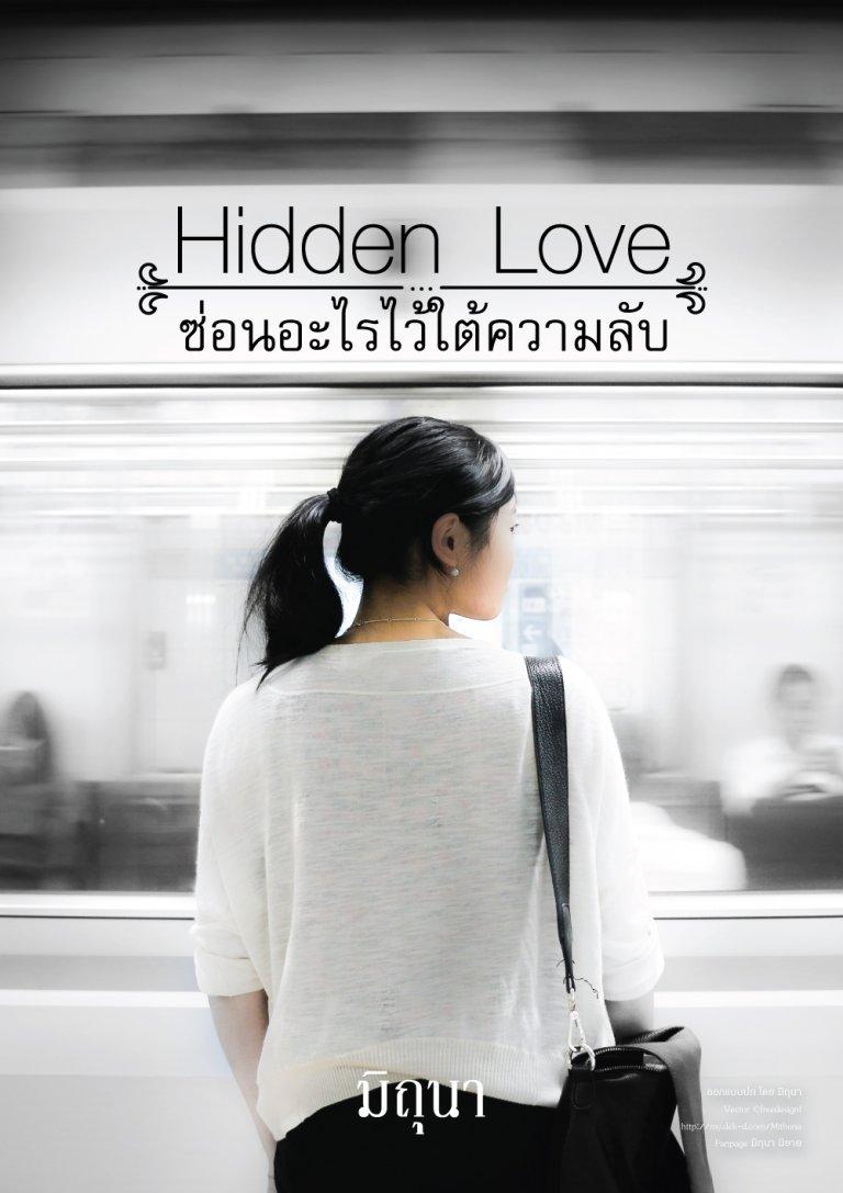 Hidden Love...ซ่อนอะไรไว้ใต้ความลับ (ePub)