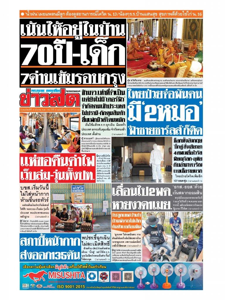 หนังสือพิมพ์ข่าวสด วันพฤหัสบดีที่ 26 มีนาคม พ.ศ.2563
