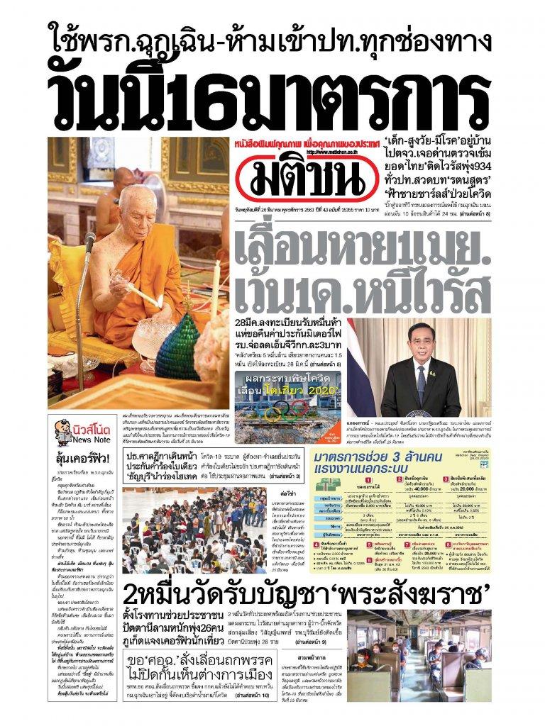 หนังสือพิมพ์มติชน วันพฤหัสบดีที่ 26 มีนาคม พ.ศ.2563