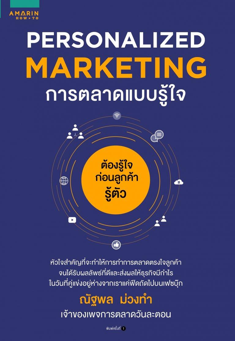 Personalized Marketing การตลาดแบบรู้ใจ