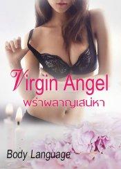 Virgin Angel พร่าผลาญเสน่หา