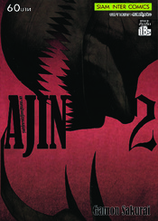 AJIN สายพันธุ์อมนุษย์ เล่ม 2