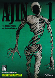 AJIN สายพันธุ์อมนุษย์ เล่ม 1