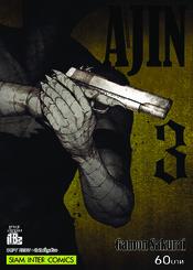 AJIN สายพันธุ์อมนุษย์ เล่ม 3