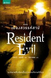 Resident Evil ตอน เมืองสวรรค์สาป